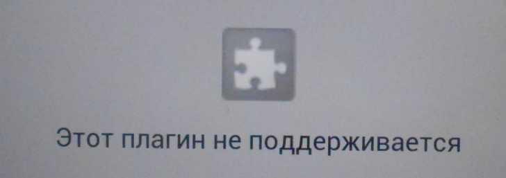 плагин не: